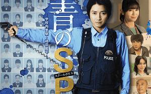 青のSP(スクールポリス)