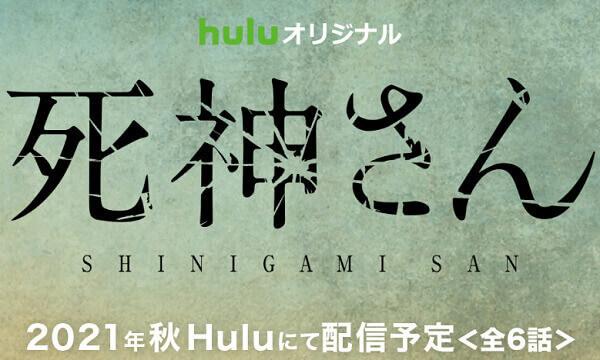 Hulu-死神さん