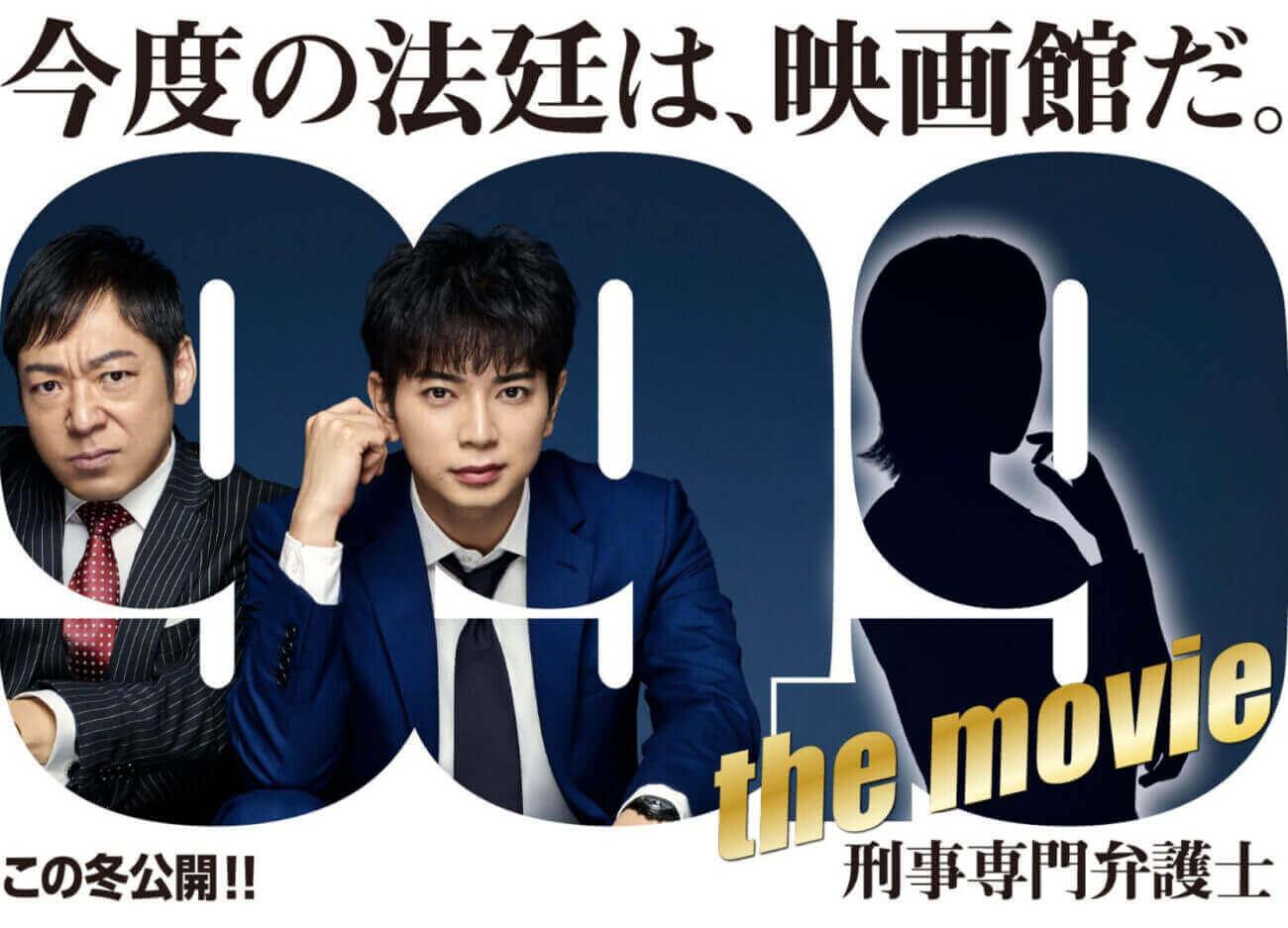 映画「99.9刑事専門弁護士-the movie」