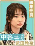 リコカツ 武田玲奈