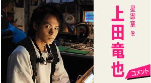上田竜也  【ネメシス】上田竜也がアニキと共演!櫻井翔の最新作に出演、ジャニーズ兄弟愛に注目!