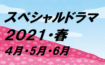 スペシャルドラマ2021春