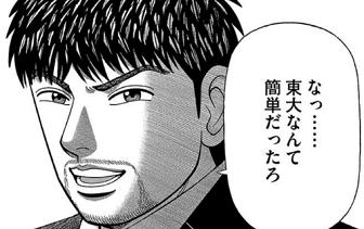 ドラゴン桜2-最終巻-139話