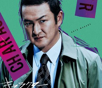 中村獅童  映画【キャラクター】のキャスト・登場人物|菅田将暉の漫画をFukaseが模倣殺人!