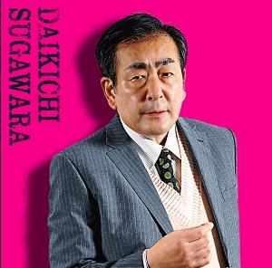 菅原大吉  映画【FUNNY BUNNY】のキャストと相関図!主演・中川大志が舞台映像化でダークヒーローに