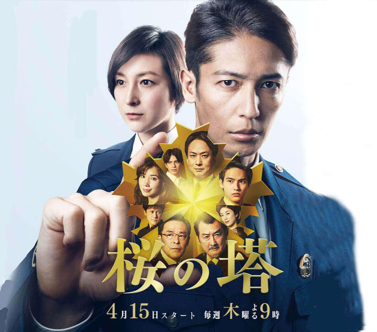 【桜の塔】7話のネタバレと視聴率!高岡早紀がトレンド入り!