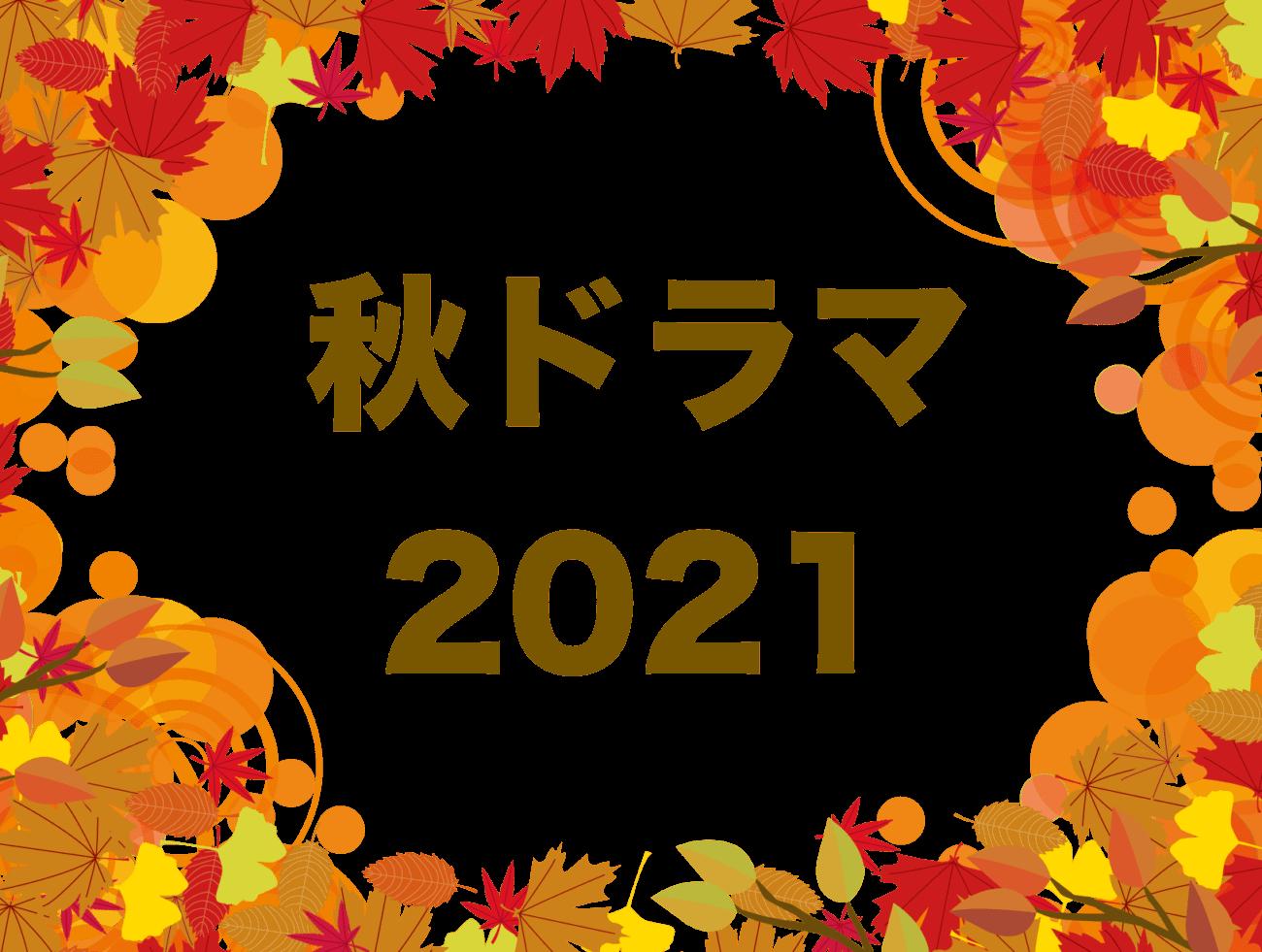 秋ドラマまとめ2021