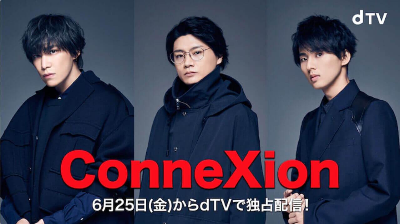 「ConneXion」キスマイdTVドラマ