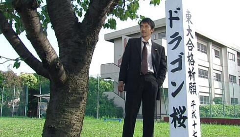 ドラゴン桜-s1桜木