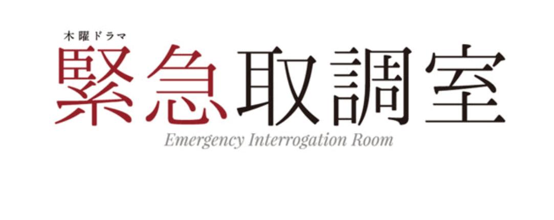緊急取調室4