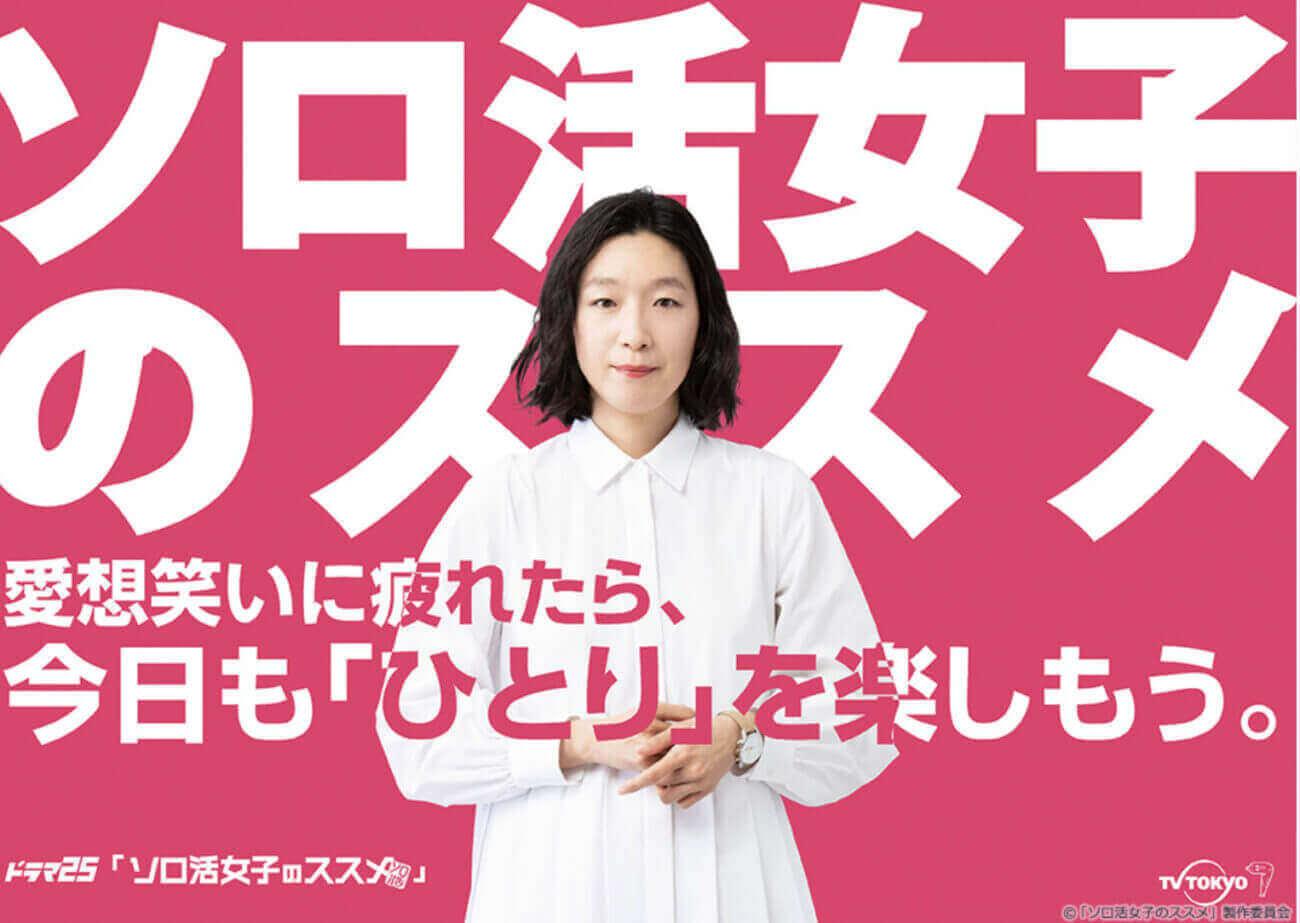 テレビ東京ソロ活女子のススメ