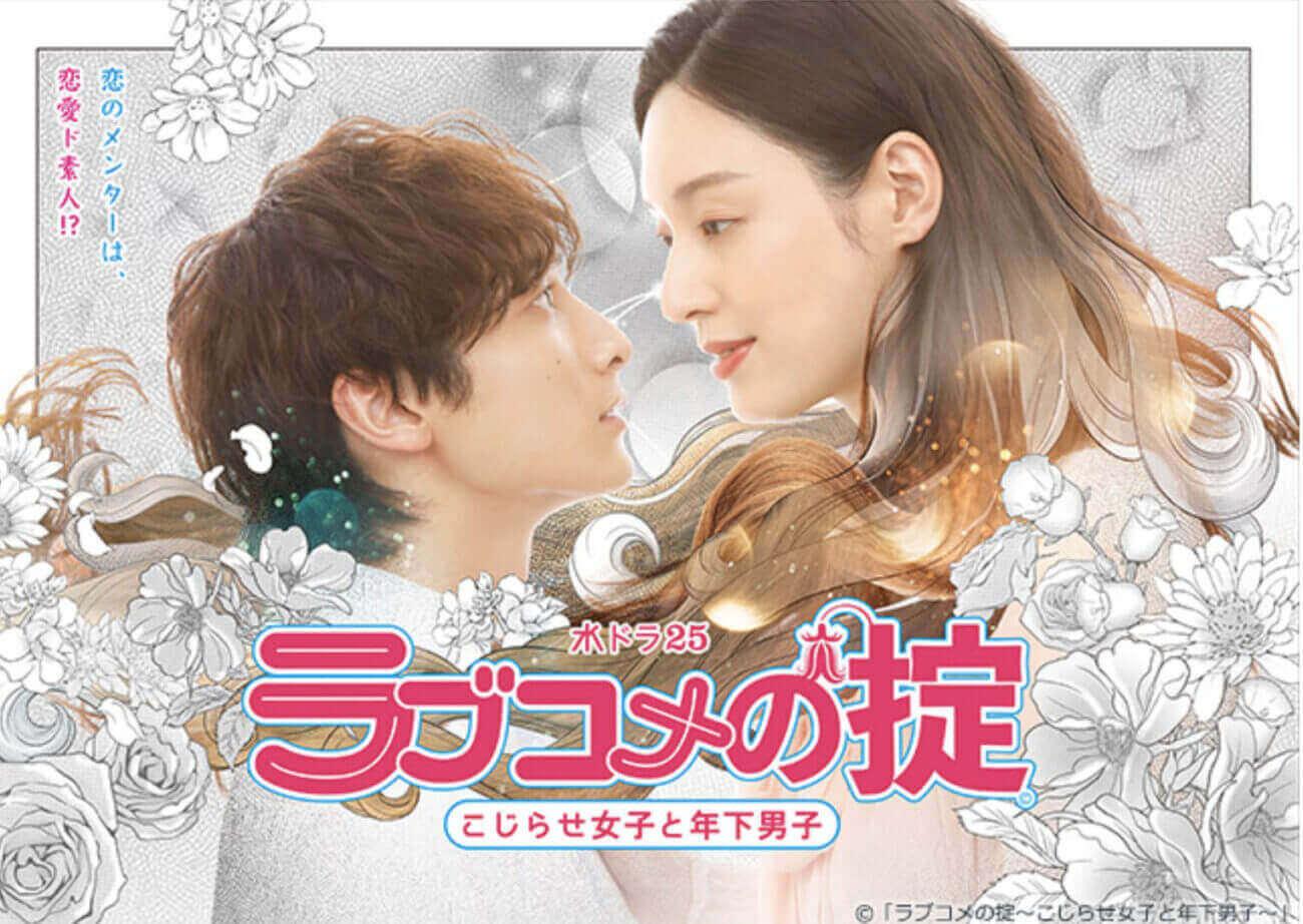 テレビ東京ラブコメの掟  30分ドラマが乱立するワケとは?「ラブコメ」「アラサー」狙いの裏側にある秘密!