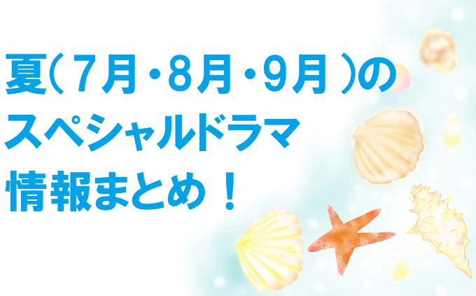 2021夏スペシャルドラマ