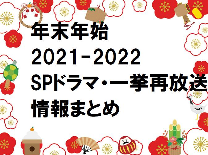年末年始2021-2022