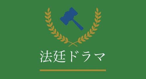 法廷ドラマ