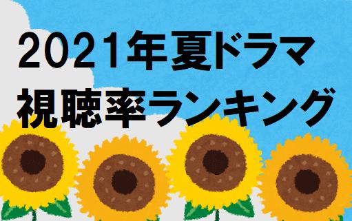 2021夏ドラマ視聴率ランキング