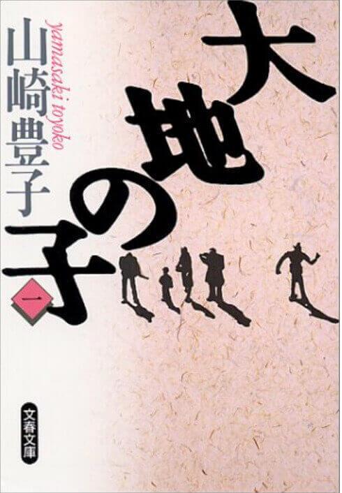 【大地の子】のキャスト・登場人物・相関図!上川隆也主演の感動大作を再放送!