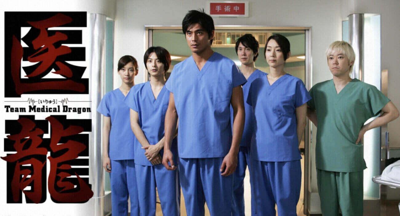 医龍-Team Medical Dragon-
