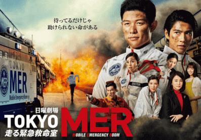 TOKYO-MER