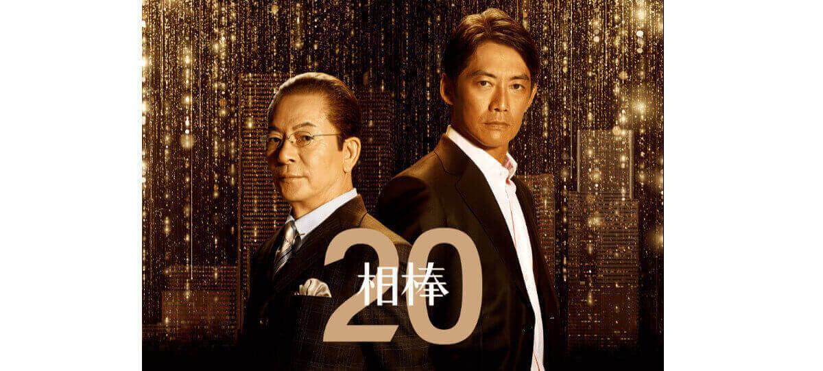 相棒20  【相棒20】キャストと相関図!反町隆史の最長記録樹立はシリーズ終了への布石!?