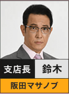 バンクオーバー 阪田マサノブ