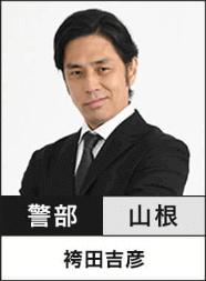 バンクオーバー 袴田吉彦
