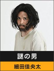 バンクオーバー 細田佳央太