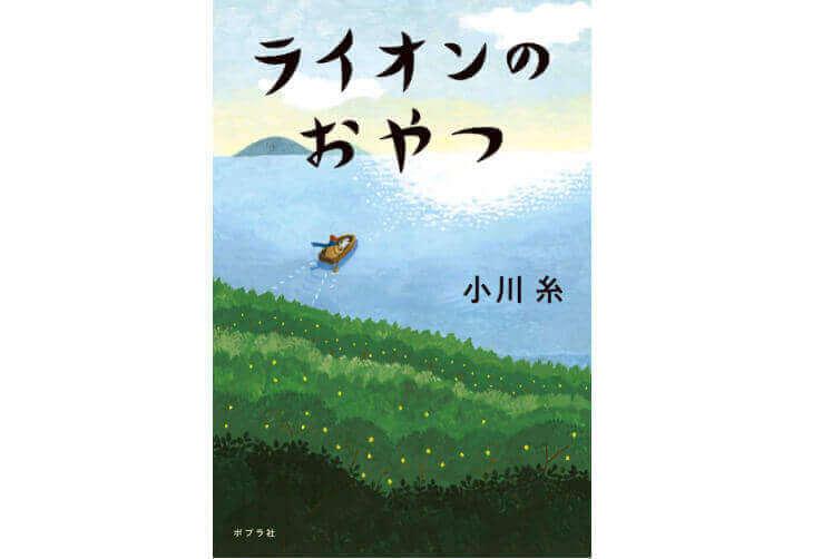 ライオンのおやつ  【ライオンのおやつ】の原作ネタバレ|雫(土村芳)の最期は空!?