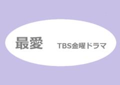 最愛  【着飾らない恋には理由があって】のキャスト・登場人物!山下美月(乃木坂46)主演