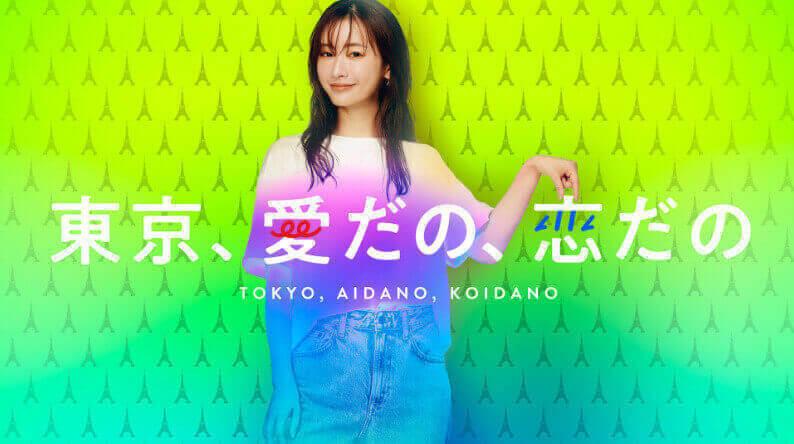 東京、愛だの、恋だの